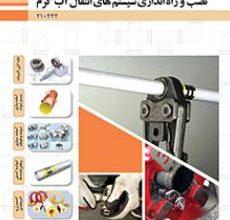 تصویر از کتاب نصب راه اندازی سیستم های انتقال آب گرم دوم متوسطه فنی حرفه ای رشته تاسیسات مکانیکی