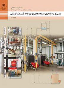 کتاب نصب راه اندازی دستگاه های موتورخانه تاسیسات گرمایی دوم متوسطه فنی حرفه ای رشته تاسیسات مکانیکی