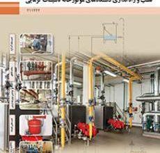 تصویر از کتاب نصب راه اندازی دستگاه های موتورخانه تاسیسات گرمایی دوم متوسطه فنی حرفه ای رشته تاسیسات مکانیکی