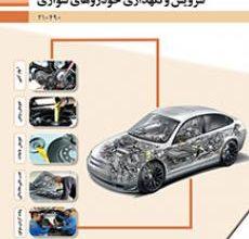 تصویر از کتاب سرویس و نگهداری خودروهای سواری دوم متوسطه فنی حرفه ای رشته مکانیک خودرو