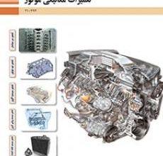 تصویر از کتاب تعمیرات مکانیکی موتور دوم متوسطه فنی حرفه ای رشته مکانیک خودرو