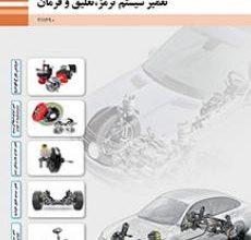 تصویر از کتاب تعمیر سیستم ترمز تعلیق و فرمان دوم متوسطه فنی حرفه ای رشته مکانیک خودرو
