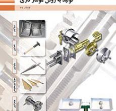 تصویر از کتاب تولید به روش مونتاژ کاری دوم متوسطه فنی حرفه ای رشته ماشین ابزار