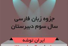 دانلود جزوه زبان فارسی سوم دبیرستان