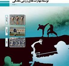 تصویر از کتاب توسعه مهارتهای رزمی هدفی جلد اول دوم متوسطه فنی حرفه ای رشته تربیت بدنی