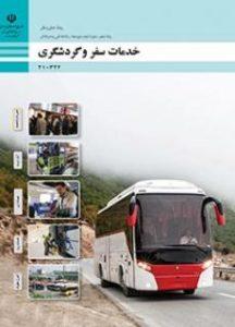 کتاب خدمات سفر و گردشگری دوم متوسطه فنی حرفه ای رشته حمل و نقل