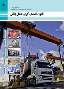 کتاب فنون تصدی گری حمل و نقل دوم متوسطه فنی حرفه ای رشته حمل و نقل