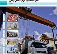 تصویر از کتاب فنون تصدی گری حمل و نقل دوم متوسطه فنی حرفه ای رشته حمل و نقل