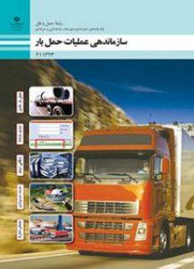 کتاب سازماندهی عملیات حمل بار دوم متوسطه فنی حرفه ای رشته حمل و نقل