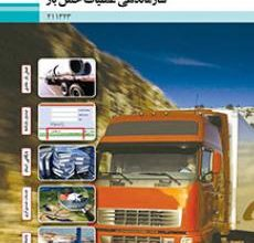 کتاب سارماندهی عملیات حمل بار دوم متوسطه فنی حرفه ای رشته حمل و نقل