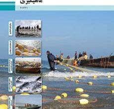 کتاب ماهیگیری دوم متوسطه فنی حرفه ای رشته ناوبری