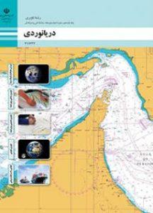 کتاب دریانوردی دوم متوسطه فنی حرفه ای رشته ناوبری