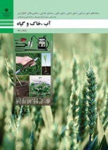 کتاب آب خاک گیاه دوم متوسطه فنی حرفه ای رشته امور باغی