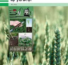 تصویر از کتاب آب خاک گیاه دوم متوسطه فنی حرفه ای رشته امور باغی