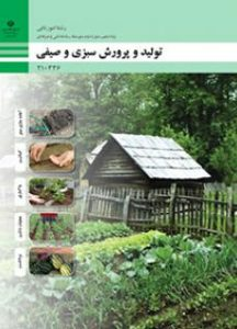 کتاب تولید و پرورش سبزی و صیفی دوم متوسطه فنی حرفه ای رشته امور باغی