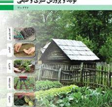 تصویر از کتاب تولید و پرورش سبزی و صیفی دوم متوسطه فنی حرفه ای رشته امور باغی
