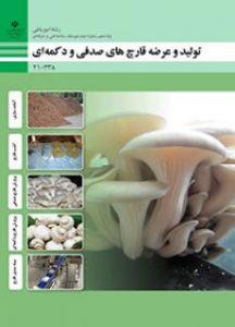 کتاب تولید و عرضه قارچ های صدفی و دکمه ای دوم متوسطه فنی حرفه ای رشته امور باغی