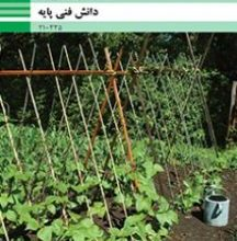 کتاب دانش فنی پایه دوم متوسطه فنی حرفه ای رشته امور باغی