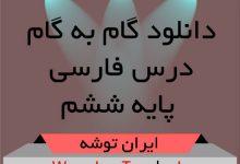 تصویر از دانلود گام به گام درس فارسی پایه ششم