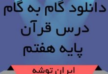 دانلود گام به گام درس قرآن پایه هفتم