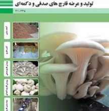 تصویر از کتاب تولید و عرضه قارچ های صدفی و دکمه ای دوم متوسطه فنی حرفه ای رشته امور باغی