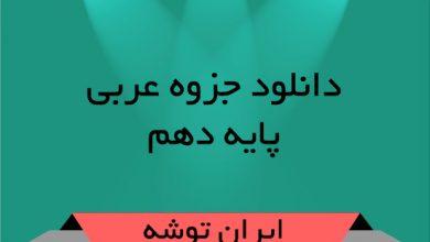 تصویر از دانلود جزوه عربی پایه دهم