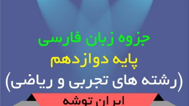 تصویر از دانلود جزوه زبان فارسی دوازدهم تجربی و ریاضی