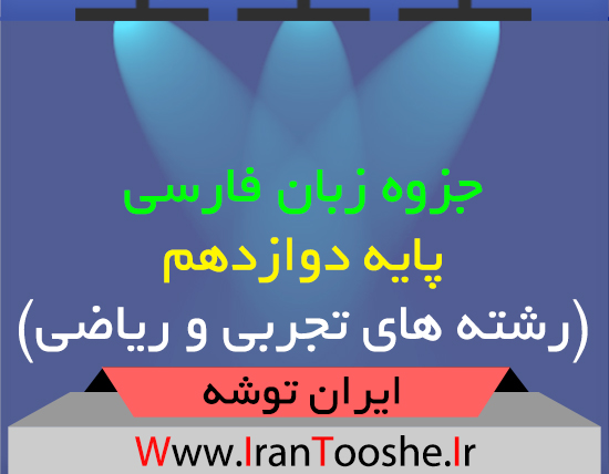 دانلود جزوه زبان فارسی دوازدهم تجربی و ریاضی