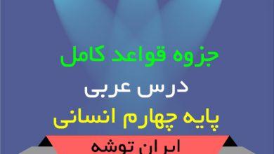 جزوه قواعد کامل عربی چهارم انسانی