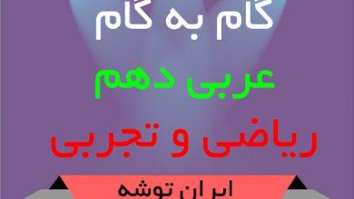 تصویر از دانلود گام به گام عربی دهم ریاضی و تجربی