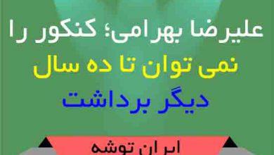 تصویر از علیرضا بهرامی؛ کنکور را نمی توان تا ده سال دیگر برداشت