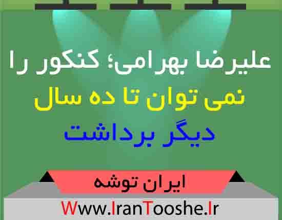 علیرضا بهرامی؛ کنکور را نمی توان تا ده سال دیگر برداشت