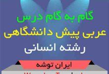 دانلود گام به گام عربی پیش دانشگاهی انسانی