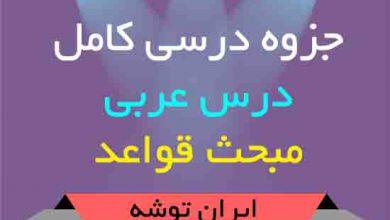 دانلود جزوه درسی کامل درس عربی مبحث قواعد