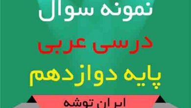 تصویر از دانلود نمونه سوال درسی عربی پایه دوازدهم