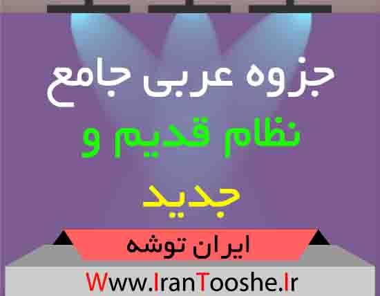 دانلود جزوه عربی جامع نظام قدیم و جدید