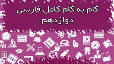 تصویر از گام به گام فارسی دوازدهم