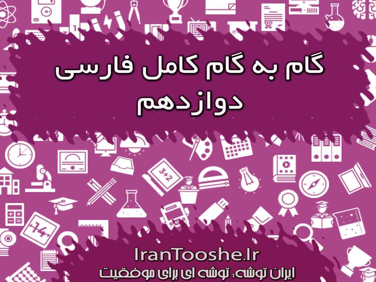 گام به گام فارسی دوازدهم