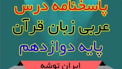 تصویر از گام به گام عربی زبان قران دوازدهم