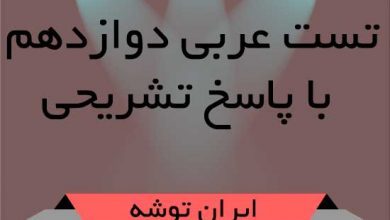 تست عربی دوازدهم با پاسخ تشریحیتست عربی دوازدهم با پاسخ تشریحی