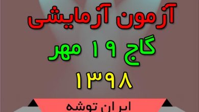 تصویر از آزمون آزمایشی گاج ۱۹ مهر ۹۸