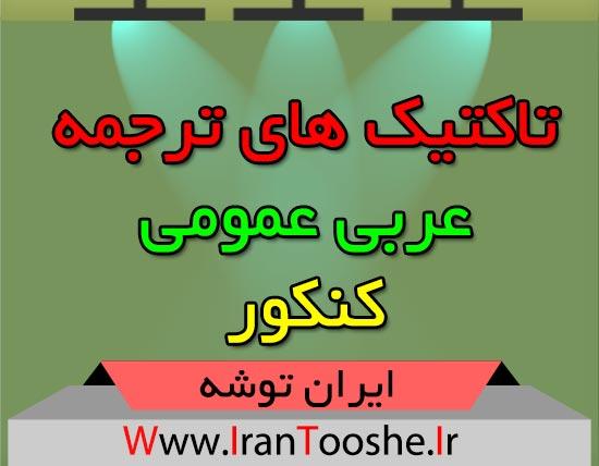 تاکتیک های ترجمه عربی عمومی کنکور