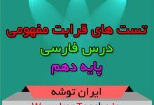 تست های قرابت مفهومی فارسی دهم