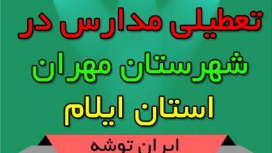 تعطیلی مدارس در شهرستان مهران