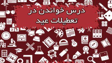 درس خواندن در تعطیلات عید