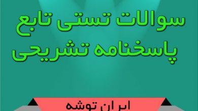 تصویر از سوالات تستی تابع + پاسخنامه تشریحی