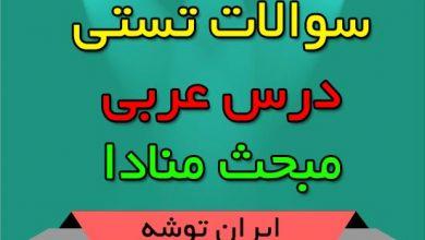 سوالات تستی عربی مبحث منادا