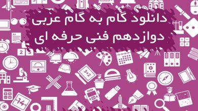 تصویر از گام به گام عربی دوازدهم فنی حرفه ای