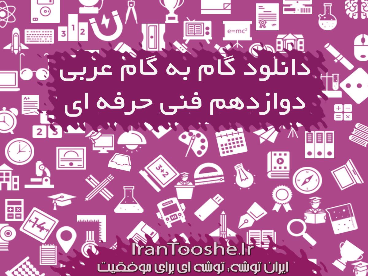 گام به گام عربی دوازدهم فنی حرفه ای