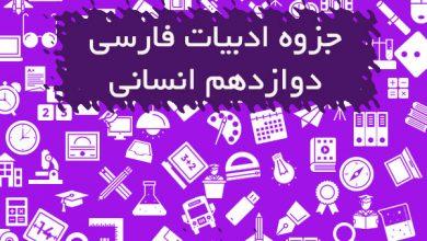 تصویر از جزوه ادبیات فارسی دوازدهم انسانی